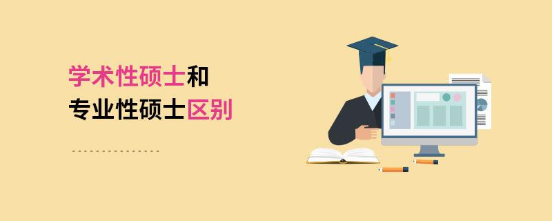 学术性硕士和专业性硕士区别