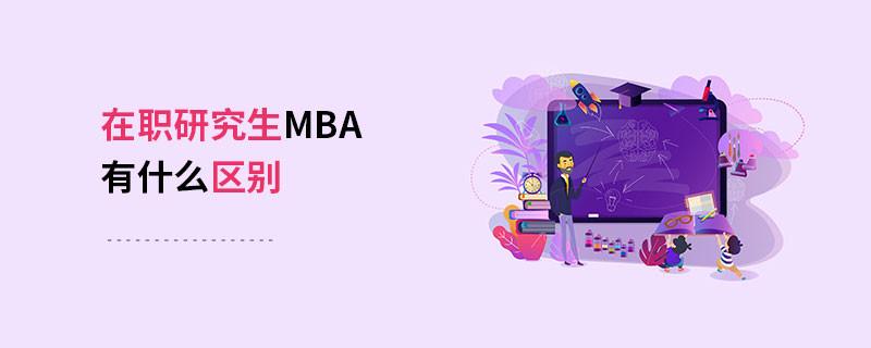 在职研究生MBA有什么区别