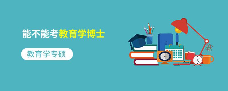 教育学专硕能不能考教育学博士