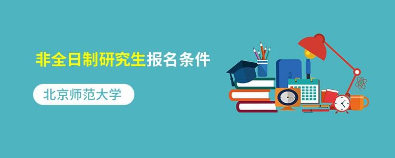 北京师范大学非全日制研究生报名条件