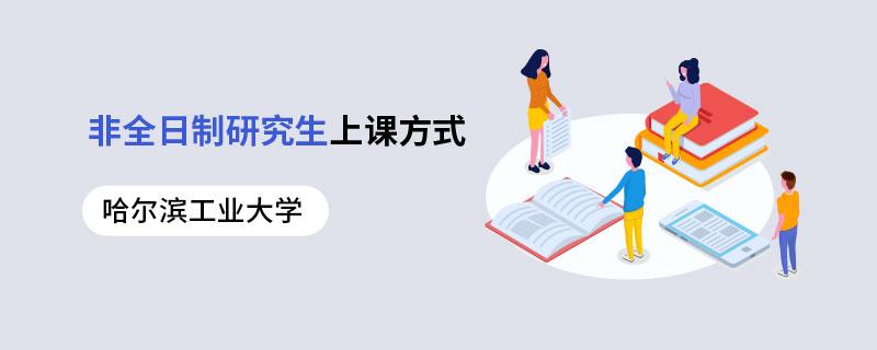 哈尔滨工业大学非全日制研究生上课方式