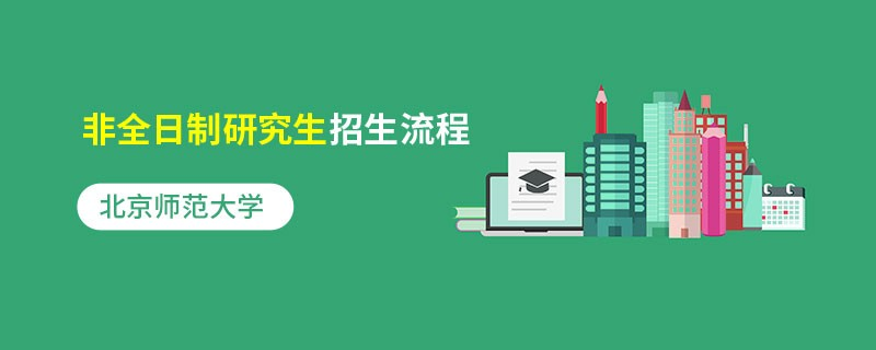 北京师范大学非全日制研究生招生流程