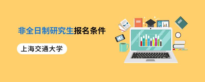上海交通大学非全日制研究生报名条件