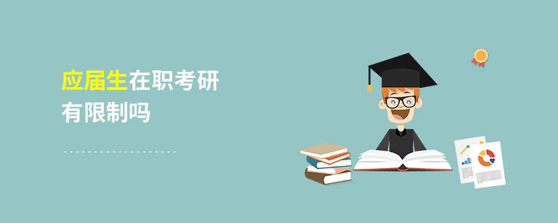 应届生在职考研有限制吗