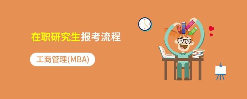 工商管理(MBA)在职研究生报考流程
