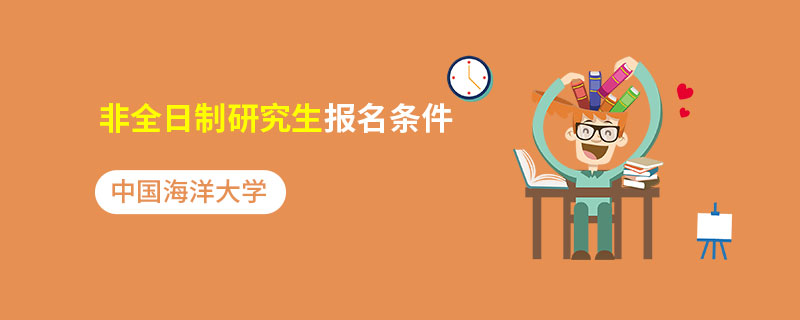 中国海洋大学非全日制研究生报名条件
