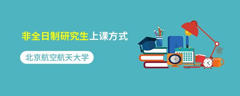 北京航空航天大学非全日制研究生上课方式