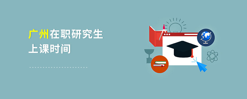 广州在职研究生上课时间
