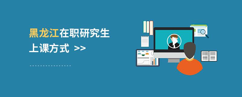 黑龙江在职研究生上课方式