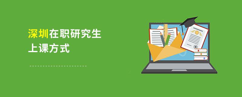 深圳在职研究生上课方式