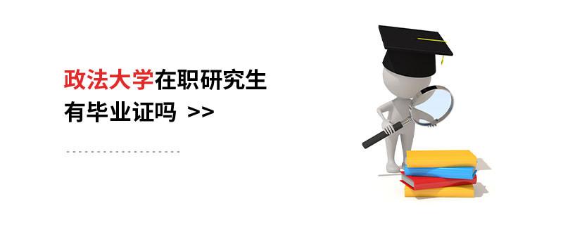 政法大学在职研究生有毕业证吗