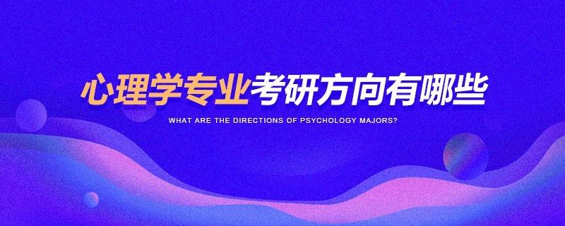 心理学专业考研方向有哪些