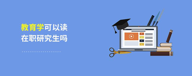 教育学可以读在职研究生吗