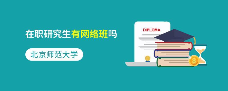 北京师范大学在职研究生有网络班吗