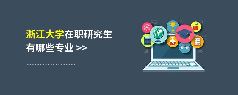 浙江大学在职研究生有哪些专业