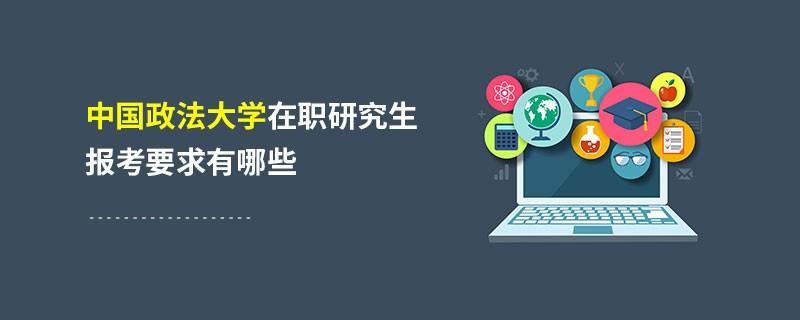 中国政法大学在职研究生报考要求有哪些
