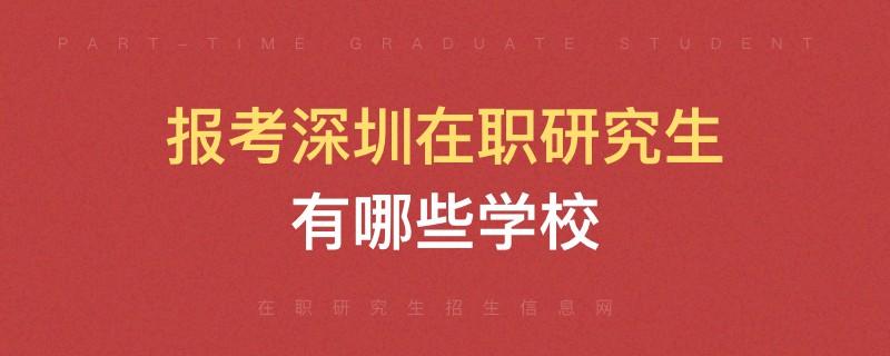报考深圳在职研究生有哪些学校