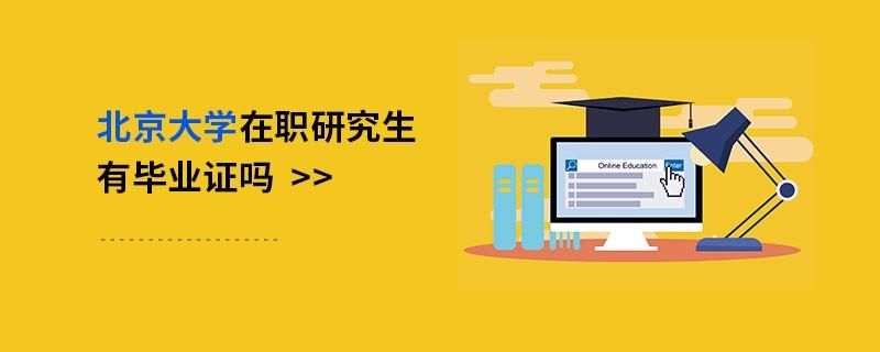 北京大学在职研究生有毕业证吗