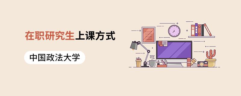 中国政法大学在职研究生上课方式