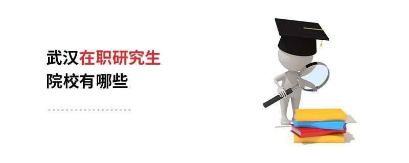 武汉在职研究生院校有哪些