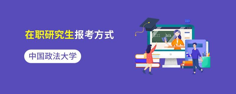 中国政法大学在职研究生报考方式