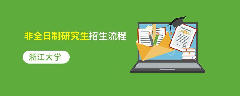 浙江大学非全日制研究生招生流程