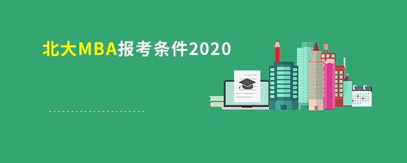 北大mba报考条件2020