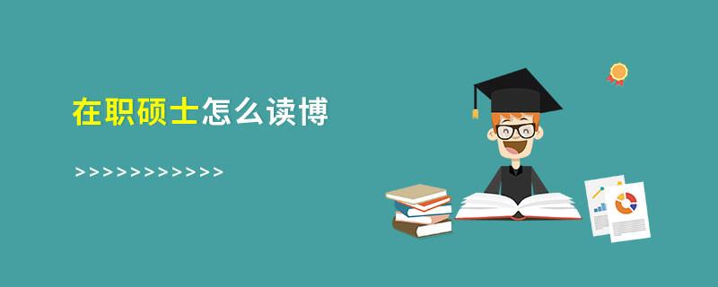 在职硕士怎么读博