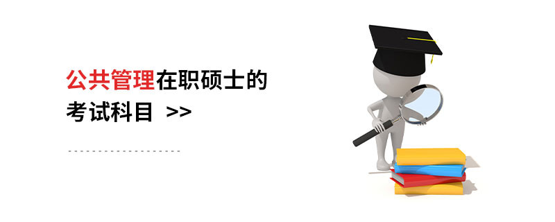 公共管理在職碩士的考試科目