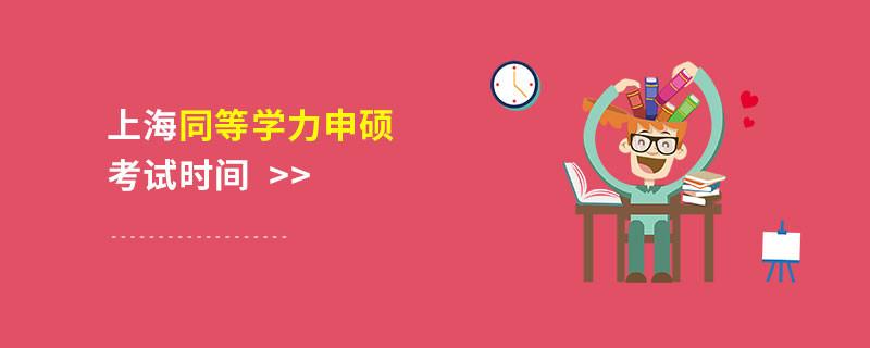 上海同等學力申碩考試時間