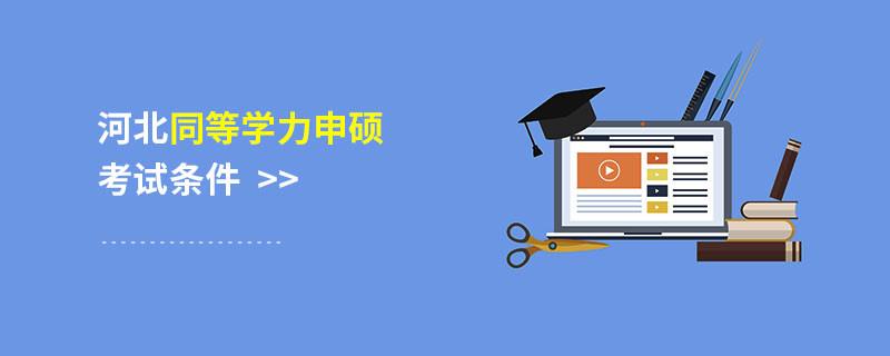 河北同等学力申硕考试条件