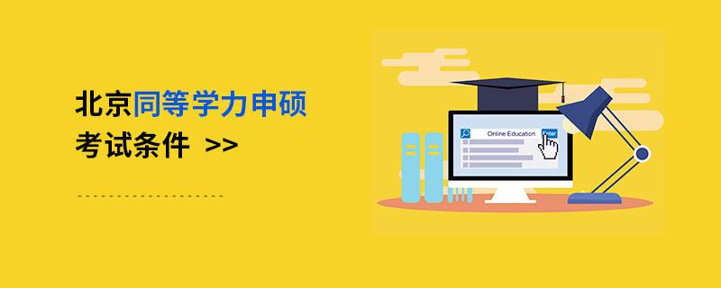 北京同等学力申硕考试条件