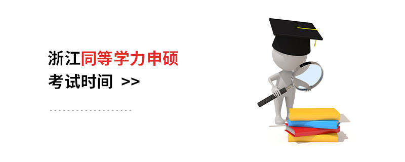 浙江同等学力申硕考试时间