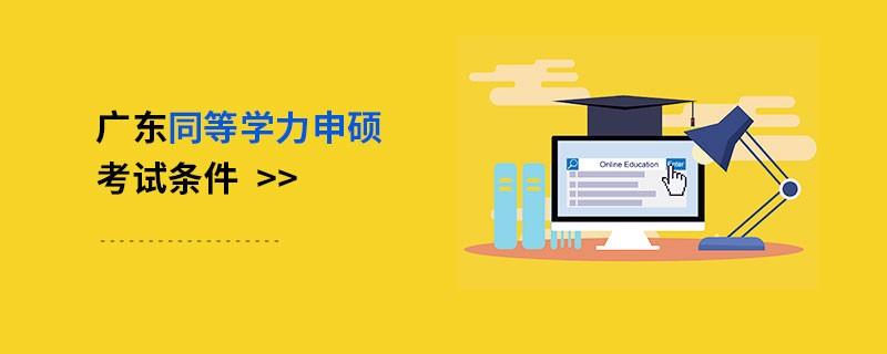 广东同等学力申硕考试条件