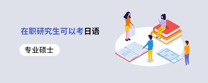 专业硕士在职研究生可以考日语