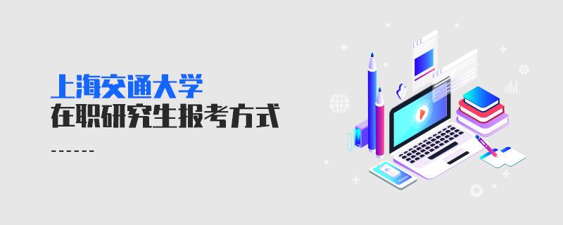 上海交通大學在職研究生報考方式