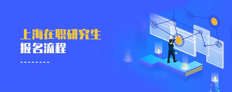 上海在职研究生报名流程