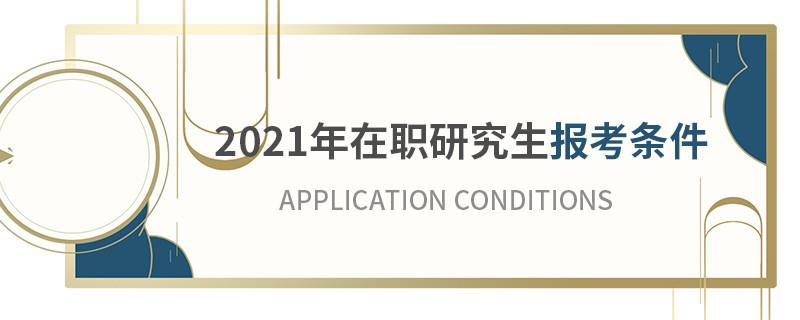 2021年在职研究生报考条件