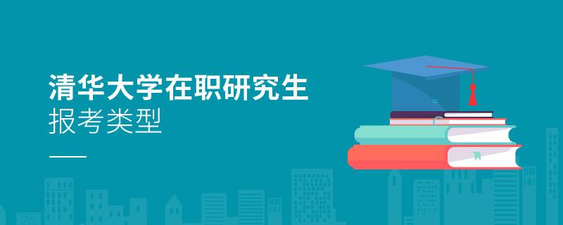 清华大学在职研究生报考类型