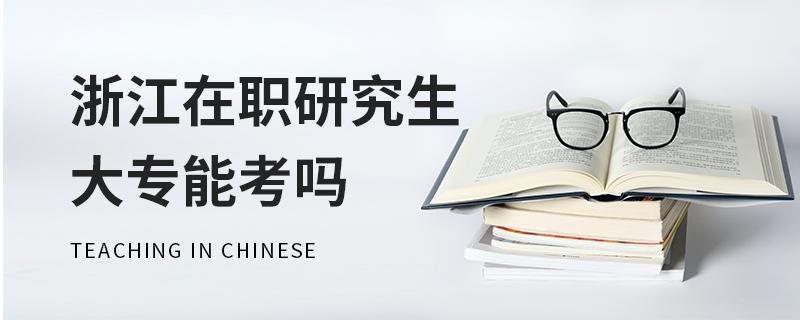 浙江在職研究生大專能考嗎