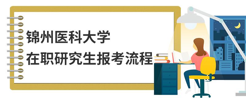 錦州醫科大學在職研究生報考流程