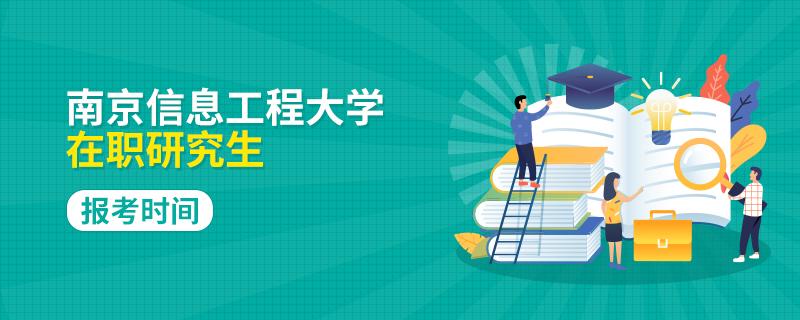南京信息工程大学在职研究生报考时间