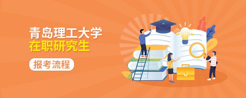 青岛理工大学在职研究生报考流程