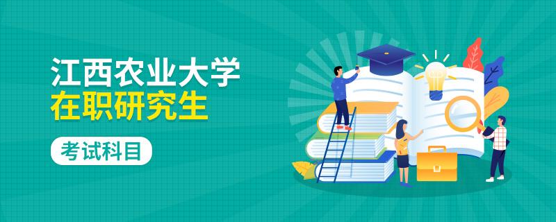 江西农业大学在职研究生考试科目