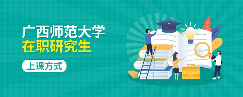 广西师范大学在职研究生上课方式