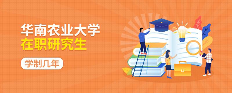 报名华南农业大学在职研究生学习多长时间?