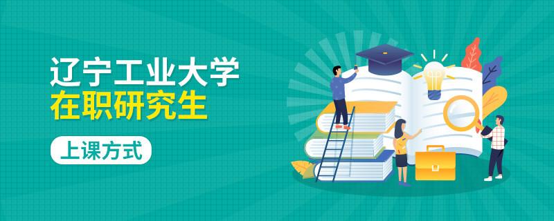 辽宁工业大学在职研究生怎么上课的?