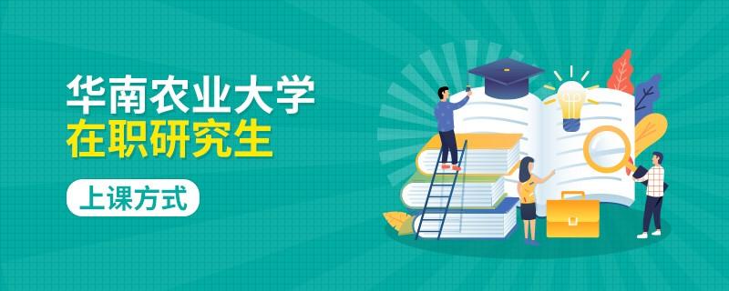 华南农业大学在职研究生都是怎么上课的?