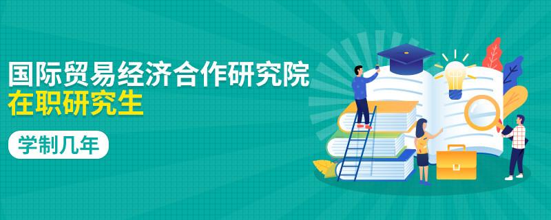 学制!国际贸易经济合作研究院在职研究生是多少年?
