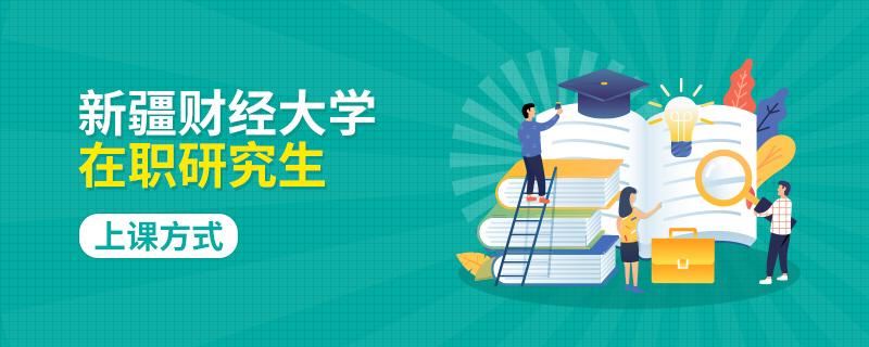 新疆财经大学在职研究生上课方式